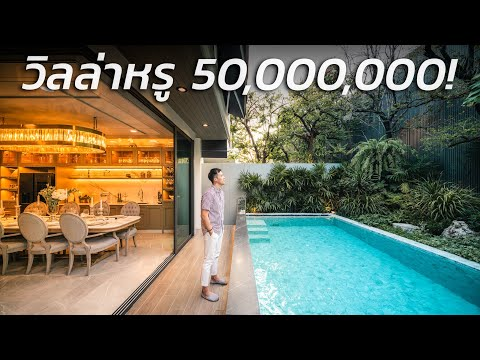 iNine Pool Villa บ้านหรู 50 ล้าน ทำเลเมือง พร้อมสระว่ายน้ำทุกหลัง!