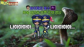 """바이퍼 처리하자 """"바복 어려움 솔플 영상&qu…"""