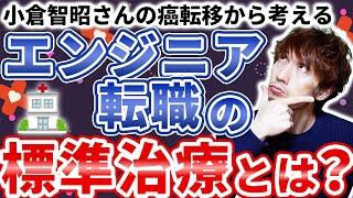 小倉智昭さんのがん転移から考える、エンジニア転職における 標準治療 とは?