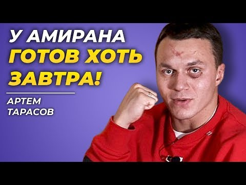 """""""Я готов драться с Регбистом!"""" - Артем Тарасов / Интервью"""
