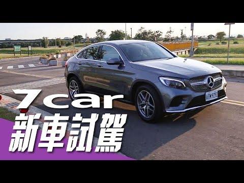 【新車試駕】Mercedes-Benz GLC250 Coupe 運動版|操駕居家兩相宜