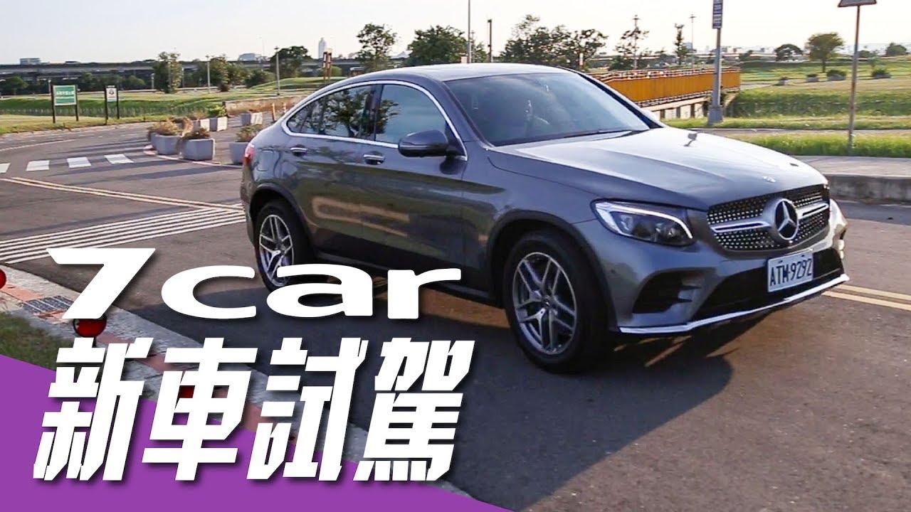 【新車試駕】Mercedes-Benz GLC250 Coupe 運動版 操駕居家兩相宜 - YouTube