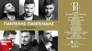 Παντελής Παντελίδης  Για Πάντα... (Best Of) • Full Album