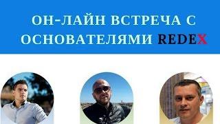 А. Головащенко: Как и с кем работать в сетевом бизнесе .Ответы на вопросы 28 11 2016
