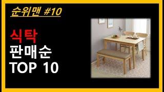 식탁 TOP 10 - 식탁 가장많이 팔리는제품, 가성비…