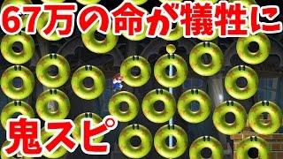 【マリオメーカー 実況】67万回も遊ばれるコースってなかなかないよね!