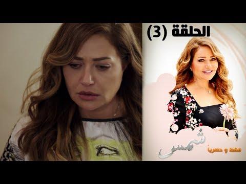 Episode 03 - Shams Series | الحلقة الثالثة - مسلسل شمس