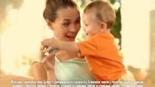 Детское питание Gerber 3
