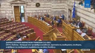 2021.02.02▪︎Ομιλία στο ν/σ για την τριτοβάθμια εκπαίδευση (Επιτροπή Μορφωτικών Υποθέσεων)