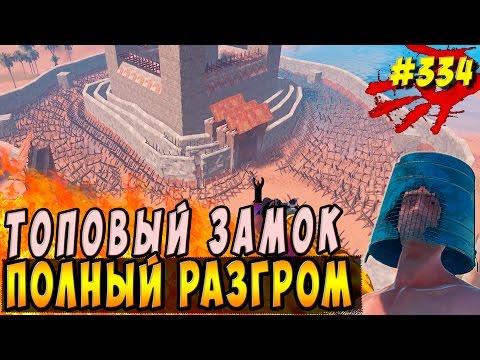 New Rust - Рейд самой защищенной крепости шизофренических ТОП фармил . #334
