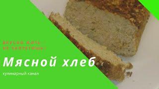 Мясной хлеб Закуска