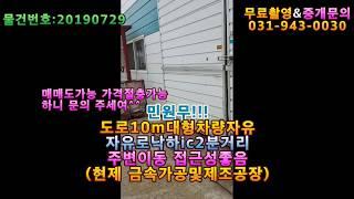 파주공장임대 탄현면 건평76p