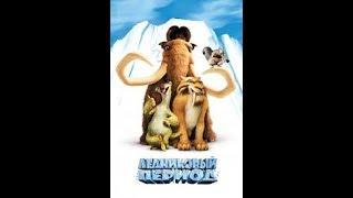 Ледниковый период (2002) Русский трейлер HD