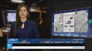 """فيديو..حرب الكترونية """"ناعمة"""" ضد السعودية على """"تويتر"""""""
