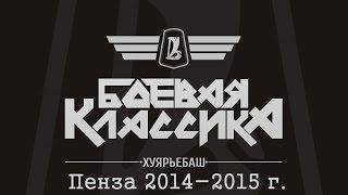 Боевая Классика Пенза 2014-2015[PVS][FullHD]