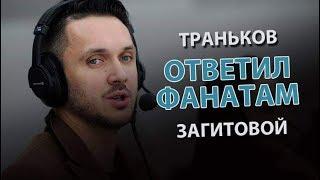 Траньков ответил на угрозы фанатам Загитовой
