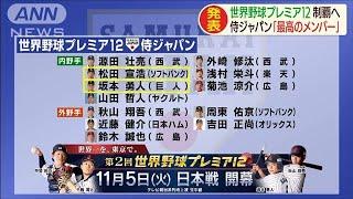侍ジャパンメンバー発表!11月の世界野球制覇へ(19/10/01)