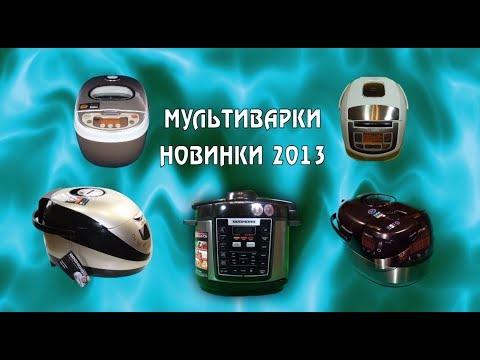 Мультиварки-новинки 2013