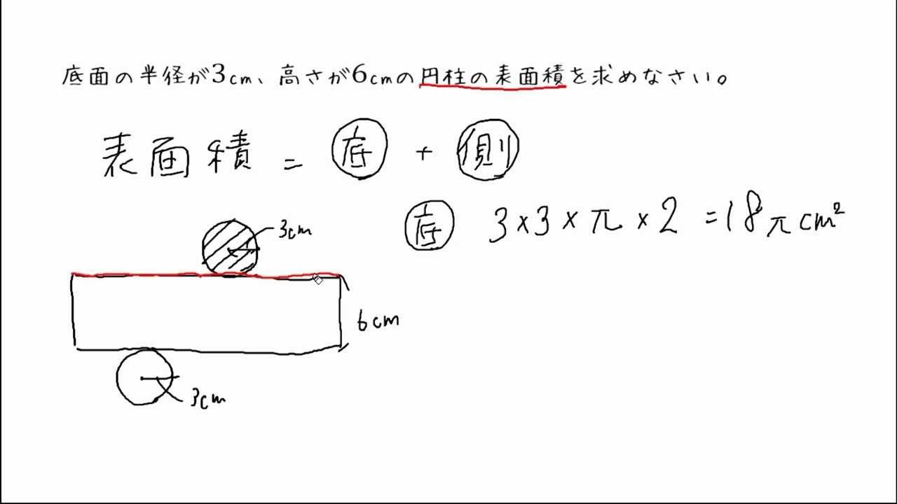 の 表面積 方 求め 円柱 の