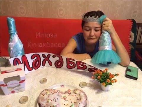 Поздровления на татарском языке