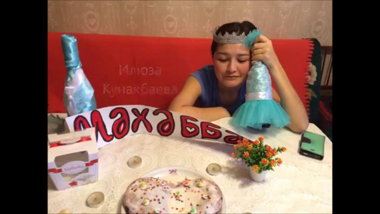 Поздравление на татарском сестренкам с днем рождения фото 974