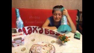 поздравления на день рождения 2015 год ( на татарском )