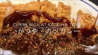 [激安ランチ]かつやへGO!(カツカレーのご紹介) オススメです (Curry Rice at Katsuya Tokyo) サムライジャパンも勝つ