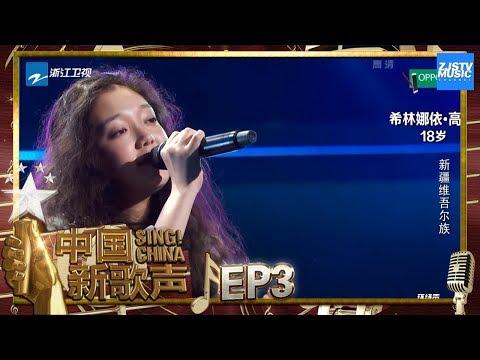 【选手CUT】希林娜依高《无与伦比的美丽》纯净女声演绎苏打绿作品《中国新歌声2》第3期 SING!CHINA S2 EP.3 20170728 [浙江卫视官方HD]