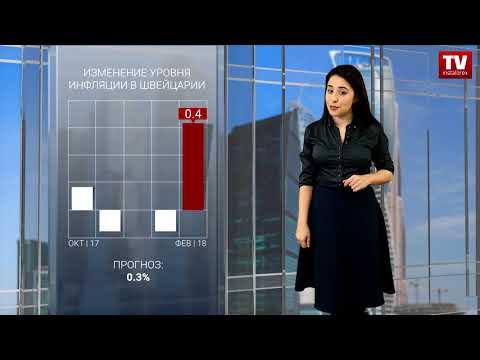 Безопасная валюта – швейцарский франк – борется за внимание инвесторов  (06.03.2018)