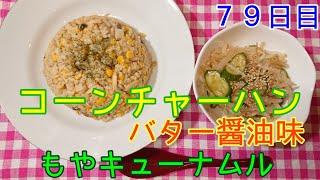 【うまか~】コーン炒飯 バター醤油味&もやキューナムル【ジャンク飯】