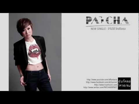 จำไม่ได้ ใครคือเธอ - PATCHA พัดชา [Official Audio]