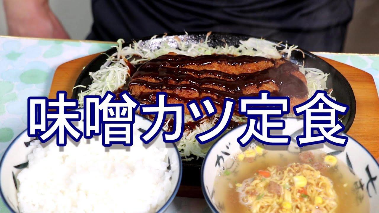 名古屋飯 鉄板味噌カツ定食 お椀でカップヌードル味噌