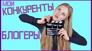 Спроси Лайм #8 КОНКУРЕНЦИЯ НА YouTube NataLime