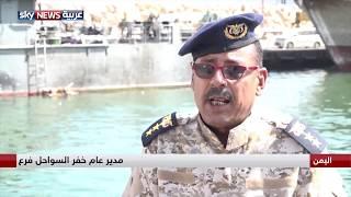خفر السواحل اليمني يعمل على تامين سواحل محافظة المهرة بمنع تهريب الأسلحة والمخدرات