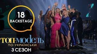 кого поддерживают в финале выбывшие участницы Топ-модель по-украински 3?