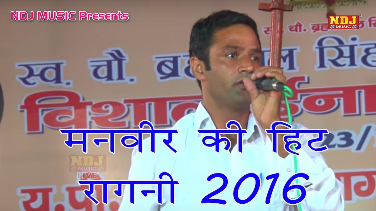 New Haryanvi Ragni 2016   मनवीर भाटी की हिट रागनी # latest Haryanvi Ragni # NDJ MUsic