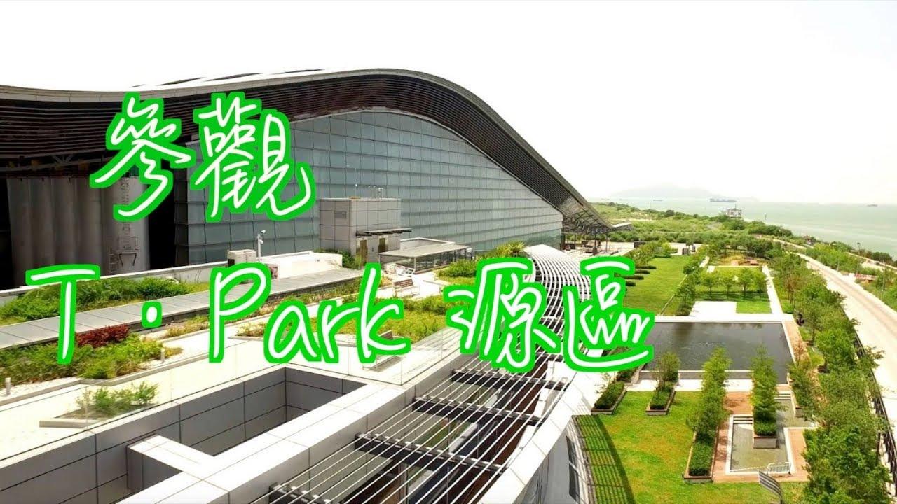 【香港好去處】T · Park 源區|轉廢為能.極具教育意義.環保意識 - YouTube