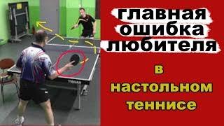 Главная ошибка любителя в настольном теннисе. Настольный теннис. Шиповик