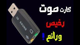 احصل على صوت نقي USB 2.0 to 3D Mic Speaker Audio Headset Sound Card Adapter