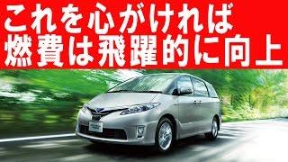 【エスティマ】ハイブリッド燃費走行のやり方