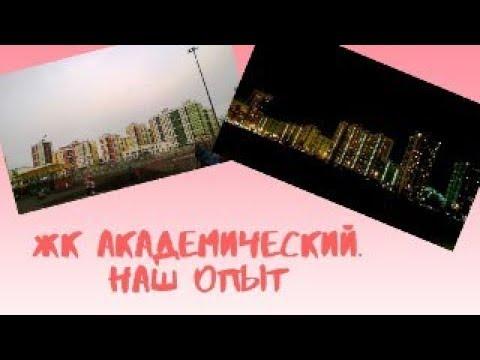 ЖК Академический//Академический Екатеринбург