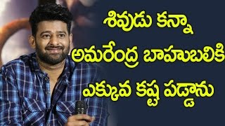 Prabhas About Amarendra bahubali: Prabhas Funny Speech AT Bahubali 2 The Conclusion Trailer launch