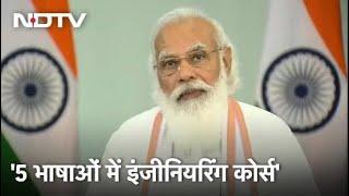 """""""5 भाषाओं में पढ़ाया जाएगा इंजीनियरिंग कोर्स"""": PM Modi"""