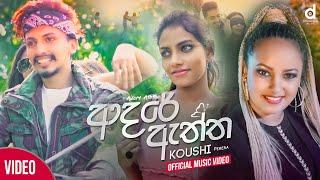 Adare Aththa (ආදරේ ඇත්ත) - Koushi Perera (Official Music Video)