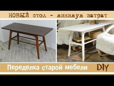 Из старой мебели новая. Переделка стола. DIY. Минимум затрат и достойный результат. - Видео онлайн