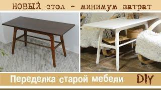 видео Старой мебели – новая жизнь! Виды и этапы работ