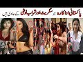 Pakistani Actress Drinking And Smoking Pictures | Smoking in Pakistan |