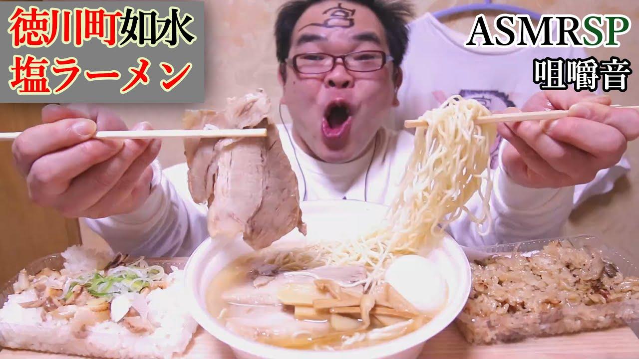ASMR SP 咀嚼音 如水の塩ラーメンがウマすぎた! トロトロ卵とデカチャーシューもあなどれぬ! 飯テロ モッパン|Shio ramen Eating Sounds/ASMR/mukbang