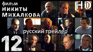 12-Двенадцать (2007) - Русский Трейлер HD