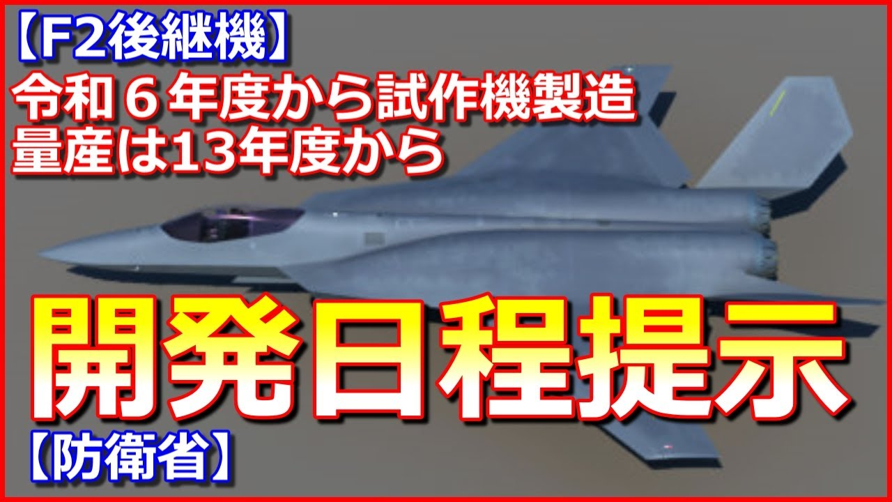 【F2後継機】令和6年度から試作機製造、次期戦闘機の開発日程提示、量産は13年度から【防衛省】
